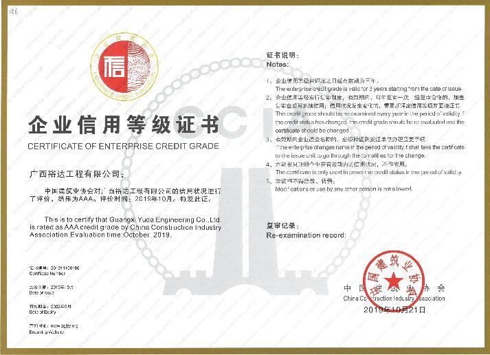 """工程公司喜获""""全国建筑业AAA级信用企业""""荣誉称号"""