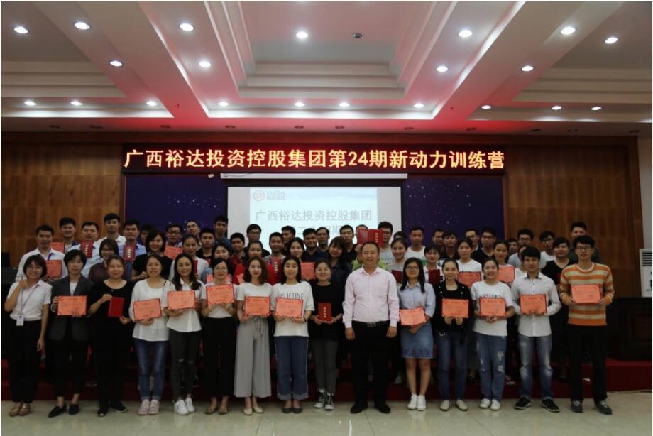 广西裕达投资控股集团培训中心成功举办第二十四期新动力训练营培训