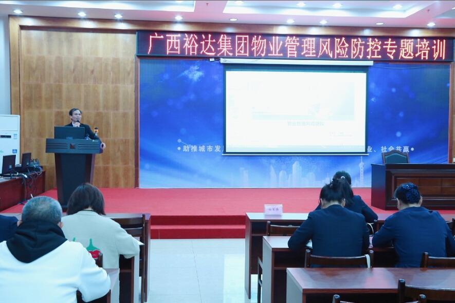 集团法务部成功举办物业风险防控专题培训