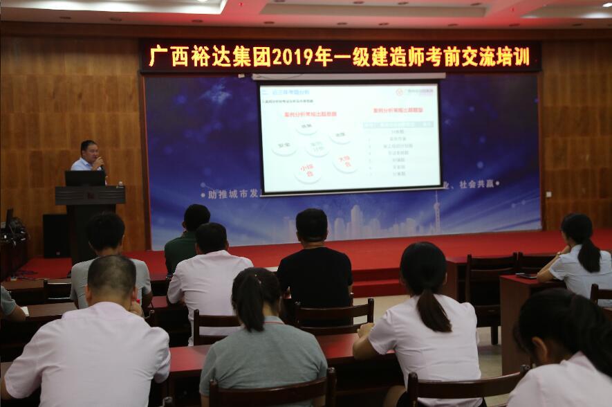 广西裕达集团2019年一级建造师考前交流培训成功举办