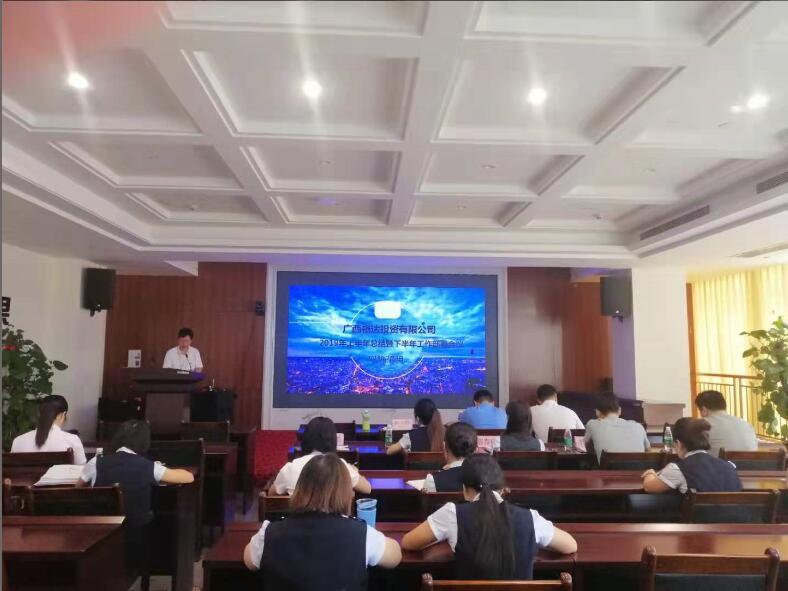 广西裕达投资有限公司2019年上半年工作总结暨下半年工作部署大会顺利召开