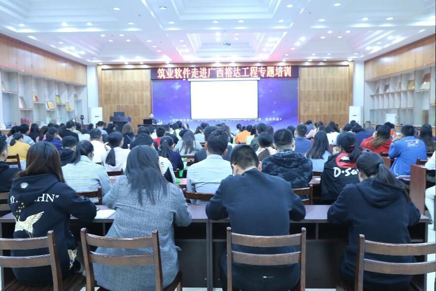 北京筑业软件公司专家到工程公司开展专题培训