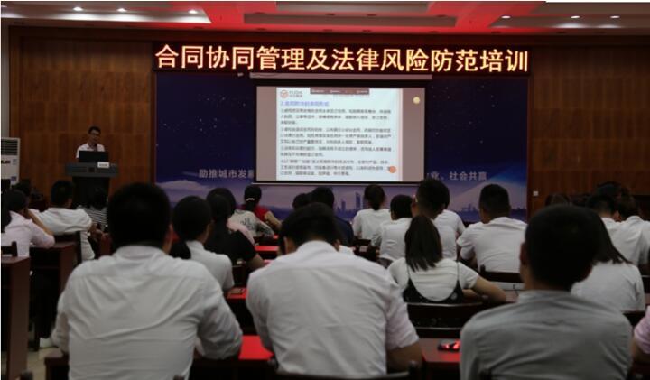 广西裕达投资控股集团合同协同管理及法律风险防范培训成功举办