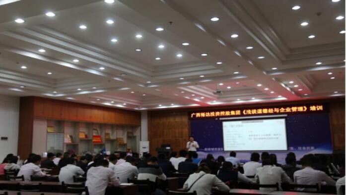 广西裕达投资控股集团《浅谈道德经与企业管理》培训成功举办