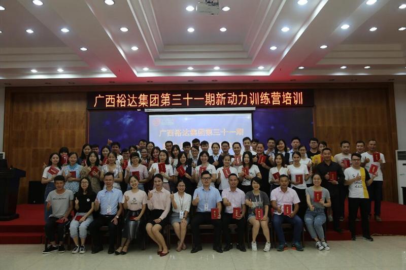 聚是一团火,散作满天星—《广西裕达集团第三十一期新动力训练营》成功举办