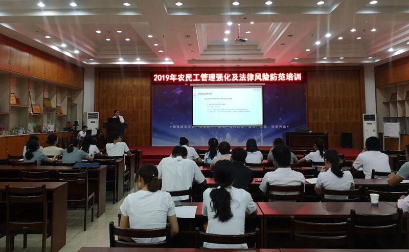 集团人力资源部成功开展农民工管理强化及法律风险防范培训