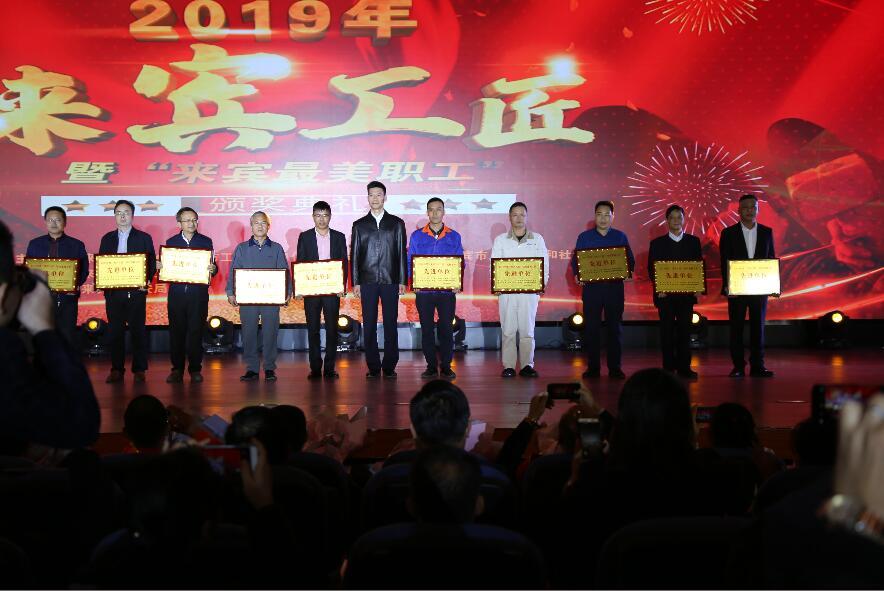 """工程公司张双荣被授予2019年度""""来宾工匠""""称号"""