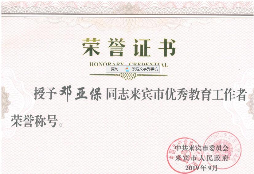 """邓亚保董事长获得""""来宾市教育工作 先进个人""""荣誉称号"""