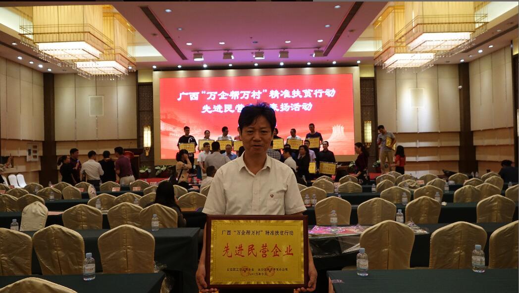 """广西裕达集团荣获广西""""万企帮万村""""精准扶贫行动先进民营企业称号"""