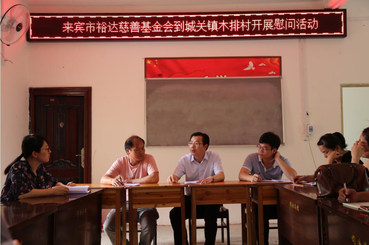 来宾裕达慈善基金会到忻城关镇木排村开展扶贫慰问活动